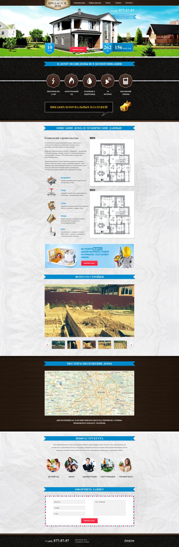 Landing Page - Продажа дома
