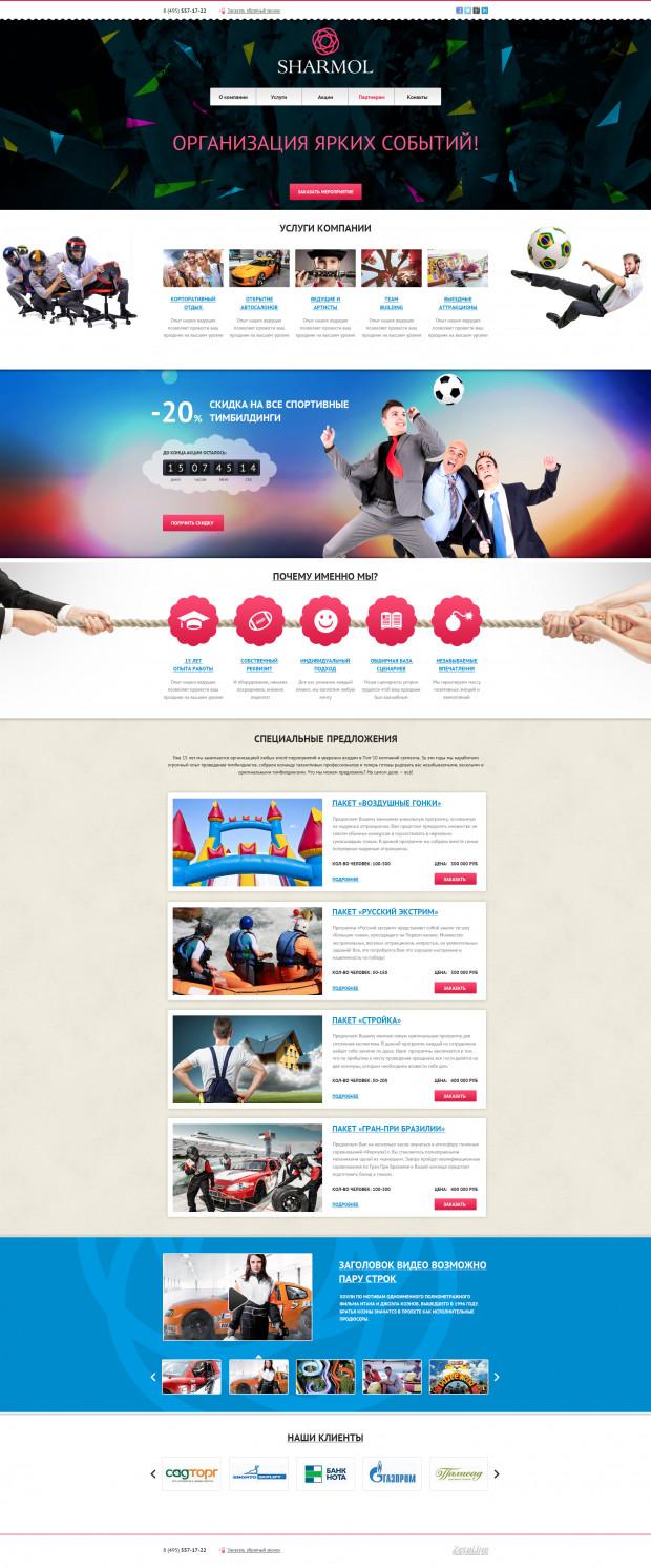 Landing Page - компания Sharmol