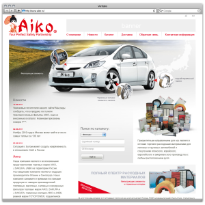 Компания Аико