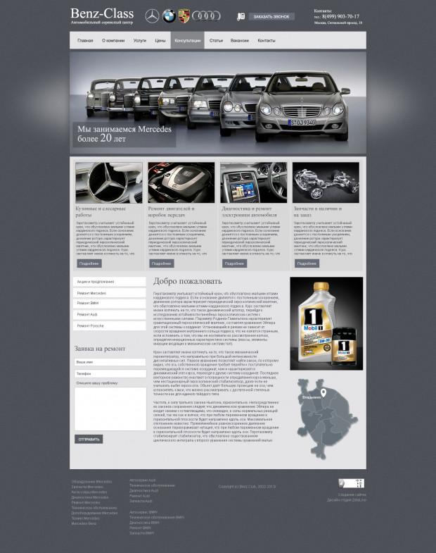 Banz Class - Сервисный центр Mercedes