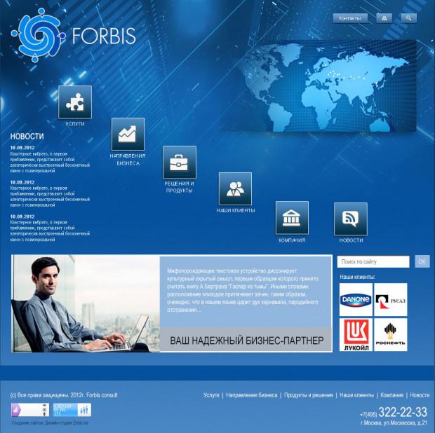 Компания Forbis