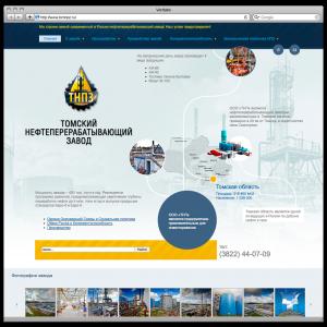 Томский Нефтеперерабатывающий Завод
